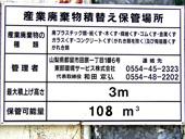 産業廃棄物積替え保管許可